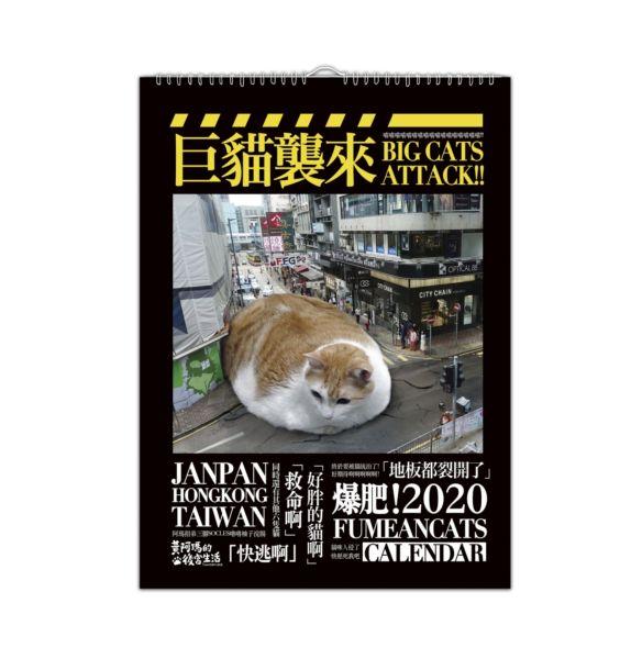 2020巨貓襲來瑪瑪掛曆