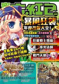 2012密技大紅包特別號