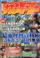 網路遊戲密技吱吱叫春季特別號(2007年)