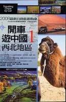 開車遊中國1.西北地區
