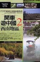 開車遊中國2.西南地區