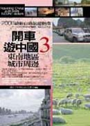 開車遊中國3.東南地區、城市周邊