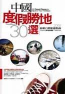 中國度假勝地30選