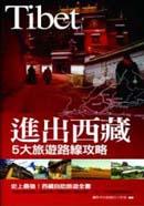 進出西藏5大旅遊路線攻略