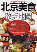北京美食散步地圖