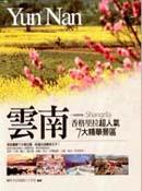 雲南:香格里拉超人氣7大精華景區(全新精華版)