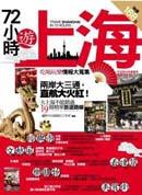 72小時遊上海
