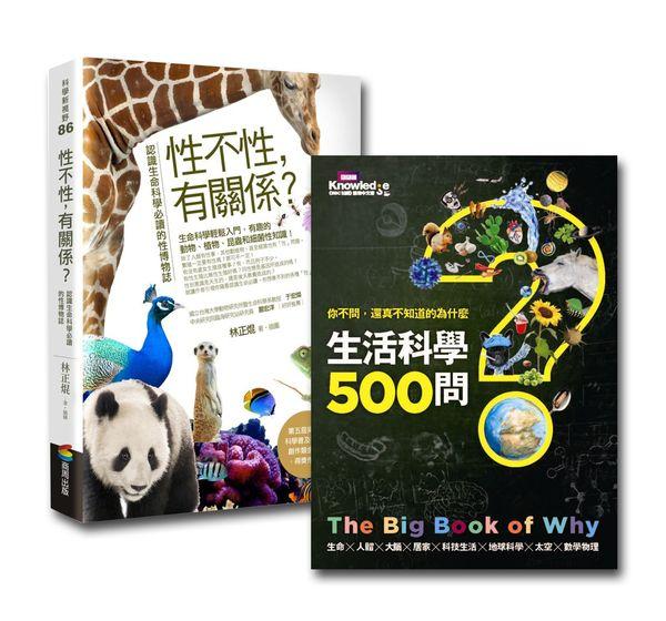 生活科學必讀套書(2冊)