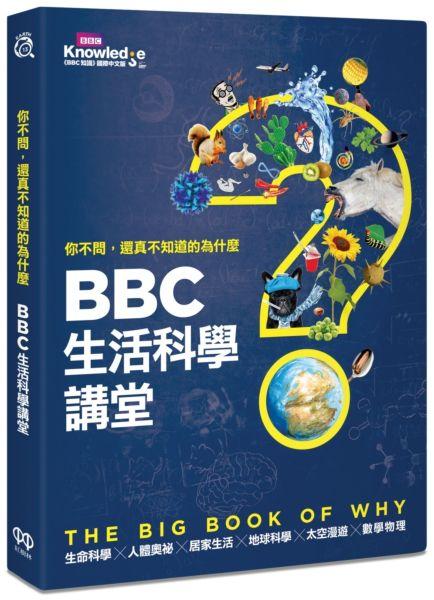 你不問,還真不知道的為什麼:BBC生活科學講堂
