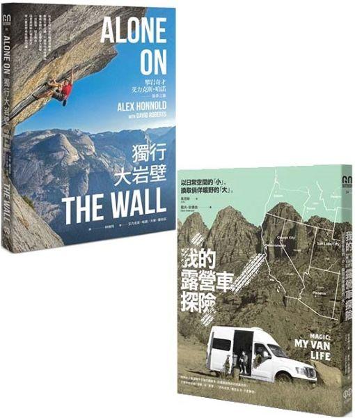 攀岩與露營,探索大自然(2冊)