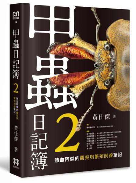 甲蟲日記簿2:熱血阿傑的觀察與繁殖飼養筆記
