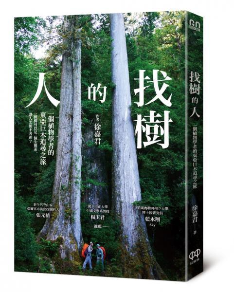 找樹的人:一個植物學者的東亞巨木追尋之旅