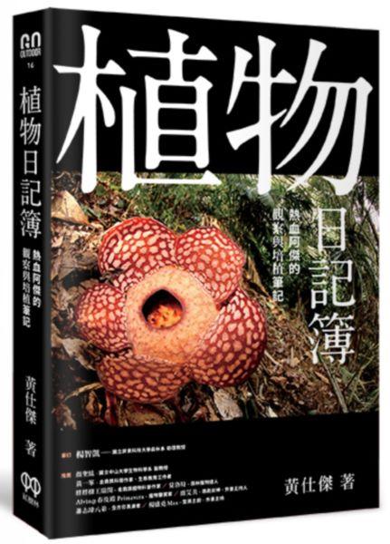 植物日記簿:熱血阿傑的觀察與培植筆記