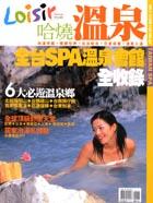 哈燒溫泉-TAIWAN SPA