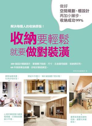 收納要輕鬆,就要做對裝潢:做好空間規劃、櫃設計再加小撇步,收納成功99%