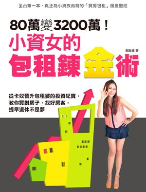 80萬變3200萬!小資女的包租鍊金術:從卡奴晉升包租婆的投資紀實,敎你買對房子,找好房客,提早退休不是夢