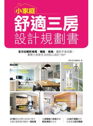 小家庭舒適三房設計規劃書:全方位解析格局、機能、收納,擺脫不當規劃,重整小家新生活的貼心設計180+