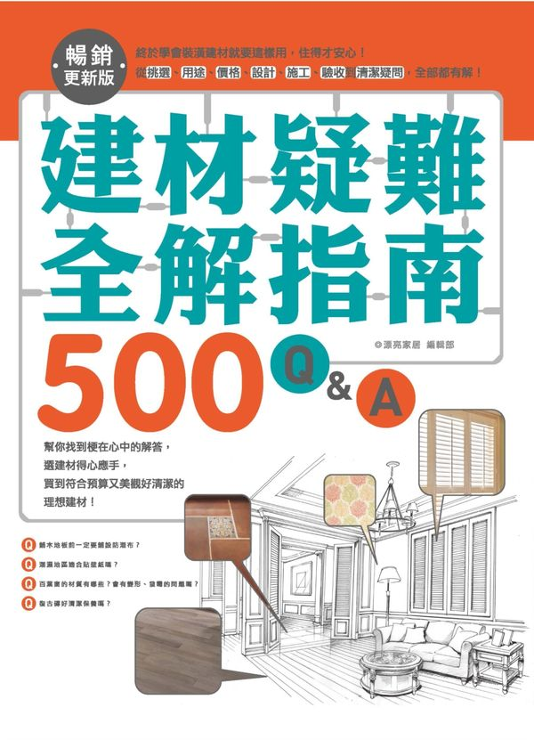 建材疑難全解指南500Q&A【暢銷更新版】:終於學會裝潢建材就要這樣用,住得才安心!從挑選、用途、價格、設計、施工、驗收到清潔疑問,全部都有解