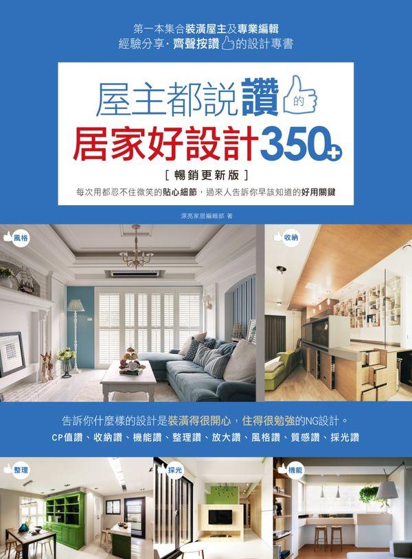 屋主都說讚的居家好設計350+【暢銷更新版】:每次用都忍不住微笑的貼心細節,過來人告訴你早該知道的好用關鍵