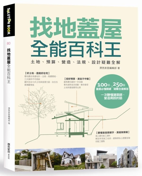 找地蓋屋全能百科王:土地、預算、營造、法規、設計疑難全解