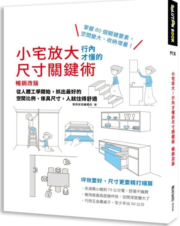 小宅放大!行內才懂的尺寸關鍵術【暢銷改版】:從人體工學開始,抓出最好的空間比例、傢具尺寸,人就住得舒適