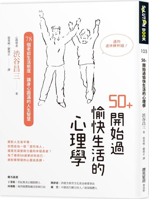 50+開始過愉快生活的心理學:78個老前生活態度,讓身心圓滿的人生智慧