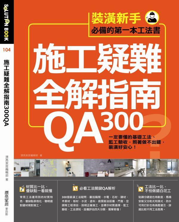 施工疑難全解指南300QA:一定要懂的基礎工法、監工驗收,照著做不出錯,裝潢好安心!