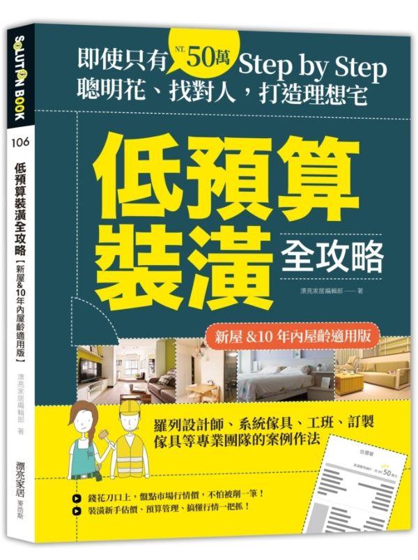 低預算裝潢全攻略【新屋&10年內屋齡適用版】:即使只有50萬,Step by Step,聰明花、找對人,打造理想宅