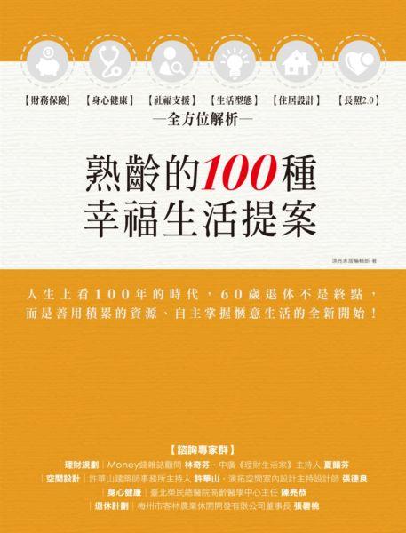 熟齡的100種幸福生活提案:財務保險、身心健康、社福支援、生活型態、住居設計、長照2.0,全方位解析