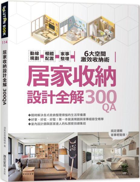 居家收納設計全解300QA:動線規劃 x櫃體配置x家事整理  6大空間激效收納術