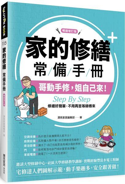 家的修繕常備手冊:哥動手修,姐自己來,Step By Step,修繕好簡單,不用再苦等師傅來【暢銷增訂版】