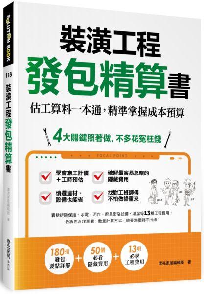 裝潢工程發包精算書:估工算料一本通,精準掌握成本預算