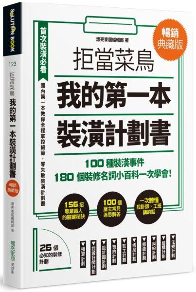拒當菜鳥 我的第一本裝潢計劃書【暢銷典藏版】:100種裝潢事件180個裝修名詞小百科一次學會