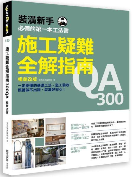 施工疑難全解指南300QA【暢銷改版】:一定要懂的基礎工法、監工驗收,照著做不出錯,裝潢好安心!