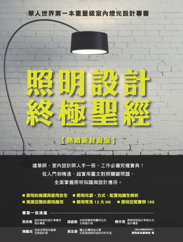 照明設計終極聖經【熱銷新封面版】