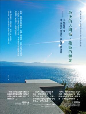 最後的人間場.建築的轉渡:全球建築師用告別來探討生命的建築詩篇
