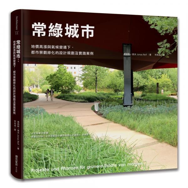 常綠城市:地價高漲與氣候變遷下,都市景觀綠化的設計規劃及實踐案例