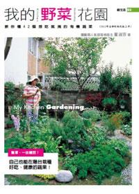 我的野菜花園(2012年全新封面改版上市)