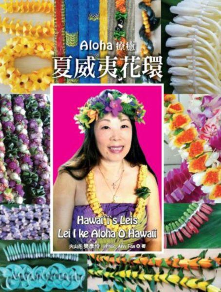 Aloha療癒 夏威夷花環