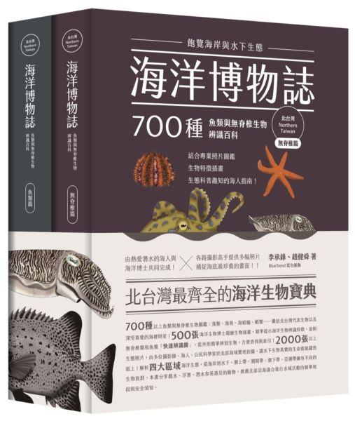海洋博物誌(北台灣):飽覽海岸與水下生態!700種魚類與無脊椎生物辨識百科