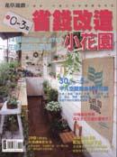 花草遊戲no.38:0-3萬省錢改造小花園