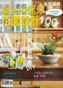 花草遊戲no.43:桌上的迷你花園設計100款