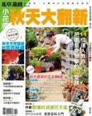 花草遊戲no.45:小花園秋天大翻新