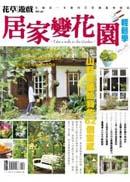 花草遊戲NO.46居家變花園輕鬆學