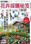 花草遊戲NO.47花卉採購秘笈