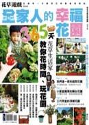 花草遊戲NO48:全家人的幸福花園