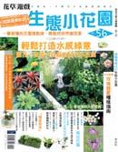 花草遊戲NO56:做蟲鳴鳥叫的生態小花園