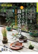 花草遊戲No57:捧在手心的綠色小寵物~我的迷你盆栽