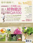 花草遊戲 No61:這樣做就對了!小花園大復甦!達人植物健診超詳解QA100