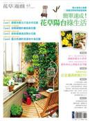 花草遊戲No63:簡單速成!花草陽台綠生活